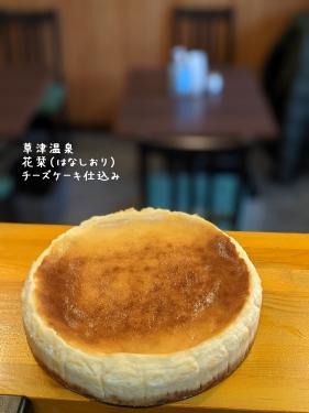 20201211草津温泉カフェ花栞(はなしおり)チーズケーキ仕込み