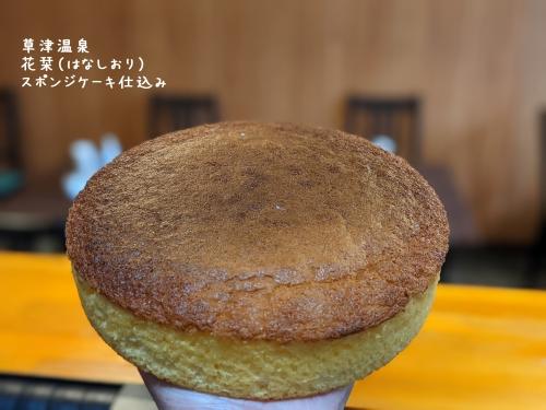 20201212草津温泉カフェ花栞(はなしおり)スポンジケーキ仕込み