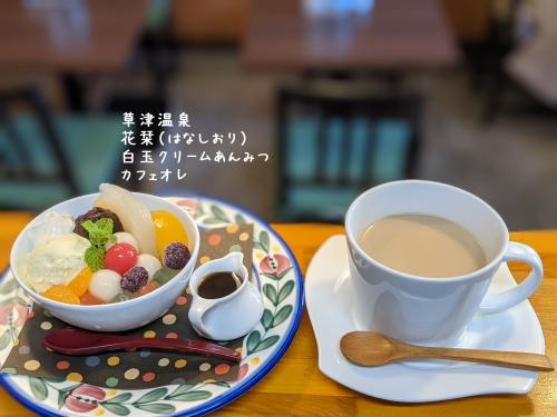 20201212草津温泉カフェ花栞(はなしおり)白玉クリームあんみつ、カフェオレ