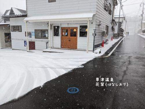 20201214草津温泉カフェ花栞(はなしおり)融雪道路と融雪じゃない道路