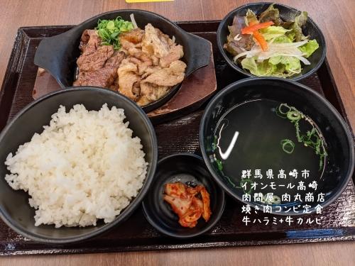 20201216群馬県高崎市、イオンモール高崎・肉問屋 肉丸商店