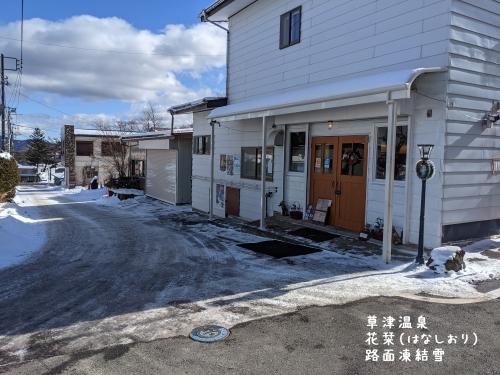 20201218草津温泉カフェ花栞(はなしおり)路面凍結