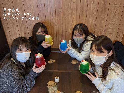 20201219草津温泉カフェ花栞(はなしおり)クリームソーダとお客様