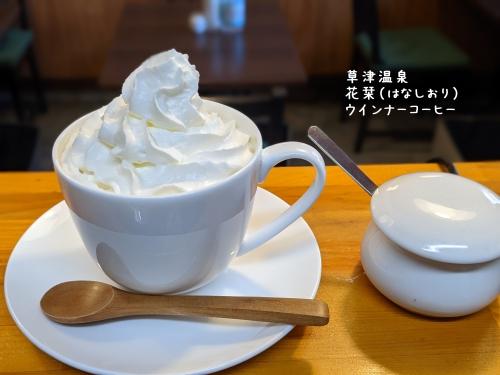 20201220草津温泉カフェ花栞(はなしおり)ウインナーコーヒー