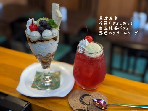 20201221草津温泉カフェ花栞(はなしおり)白玉抹茶パフェ、恋色のクリームソーダ