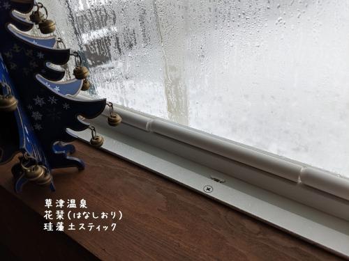 20201220草津温泉カフェ花栞(はなしおり)珪藻土1