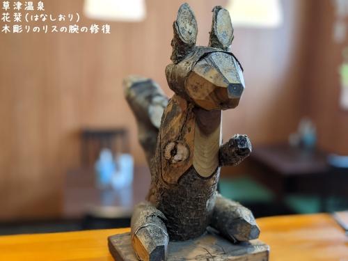 20201222草津温泉カフェ花栞(はなしおり)木彫りのリスの腕の修復