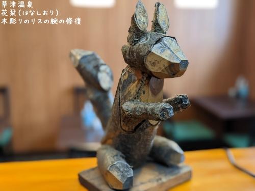 20201222草津温泉カフェ花栞(はなしおり)木彫りのリスの腕の修復2