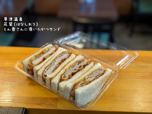 20201222草津温泉カフェ花栞(はなしおり)とん香さんにもらったかつサンド