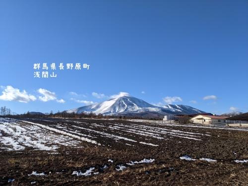 20201223群馬県長野原町、浅間山
