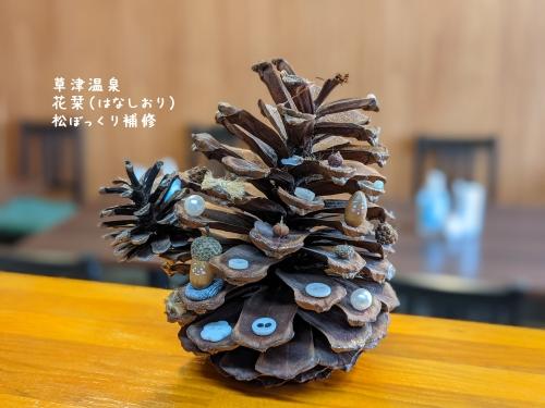 20201224草津温泉カフェ花栞(はなしおり)松ぼっくり補修2