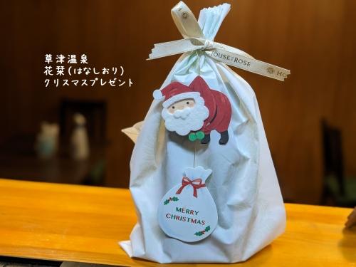 20201224草津温泉カフェ花栞(はなしおり)クリスマスプレゼント