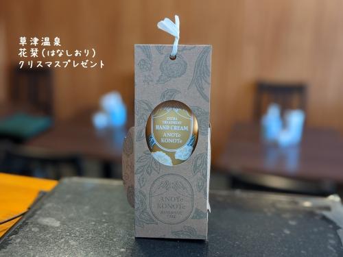 20201224草津温泉カフェ花栞(はなしおり)クリスマスプレゼント1