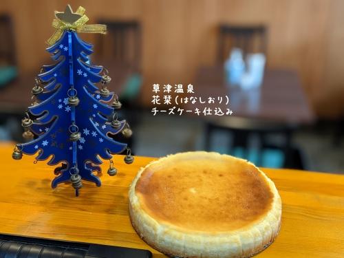 20201225草津温泉カフェ花栞(はなしおり)チーズケーキ仕込み