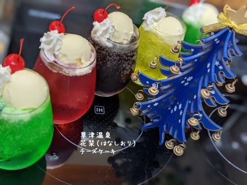 20201225草津温泉カフェ花栞(はなしおり)クリームソーダ