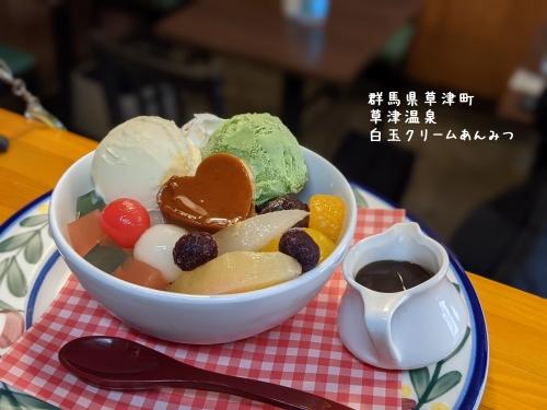 20201226草津温泉カフェ花栞(はなしおり)白玉クリームあんみつ