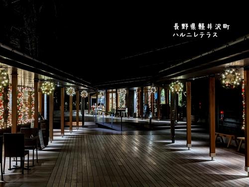 20201223長野県軽井沢町、ハルニレテラス1
