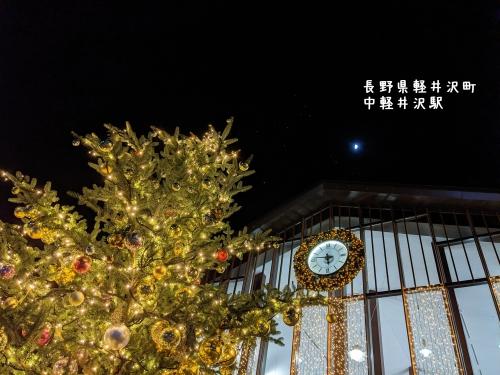 20201223長野県軽井沢町、中軽井沢駅