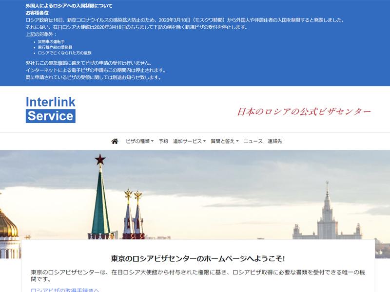 interlink_russianvisa.jpg