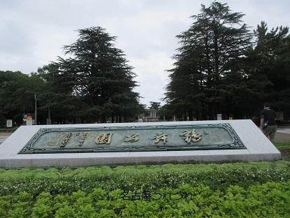 7・11鶴舞公園