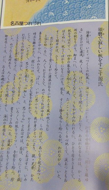 源氏物語「須磨」2