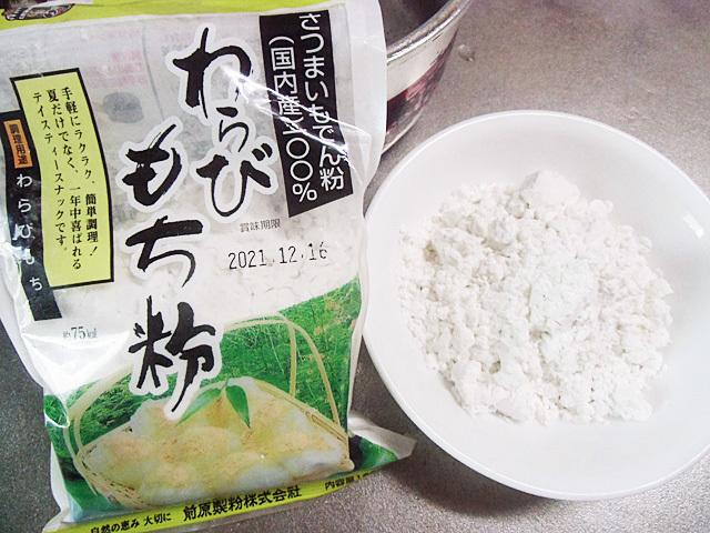 わらび餅の粉