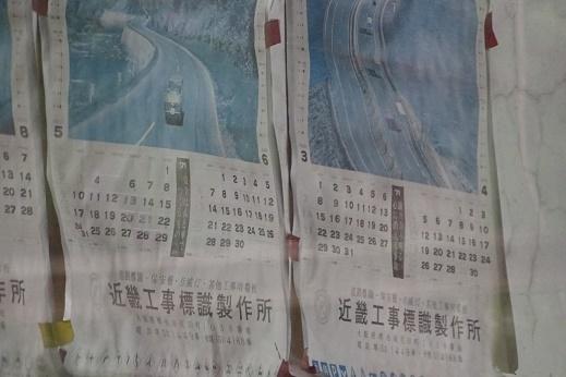 上似峡集落 (5)