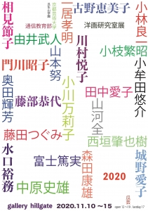瓜生山学園 京都芸術大学 通信教育部 洋画研究室展 表