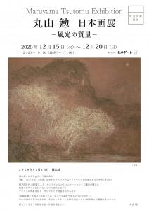 丸山勉展-風光の質量- 表