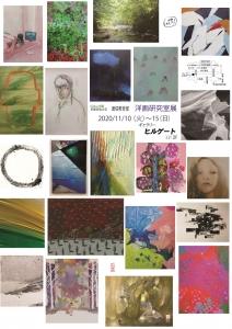 瓜生山学園 京都芸術大学 通信教育部 洋画研究室展 裏