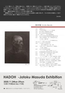 増田常徳展 -Hadoh 波動- 裏