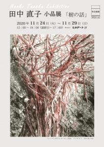 田中直子 小品展「樹の話」 表