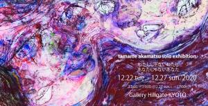 日付変更版 赤松玉女展 画像面