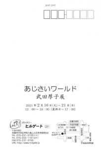 '21武田厚子展 宛名面