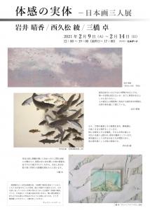 '21体感の実体-日本画三人展 表