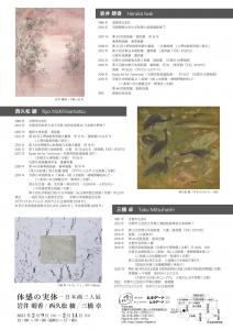 '21体感の実体-日本画三人展 裏