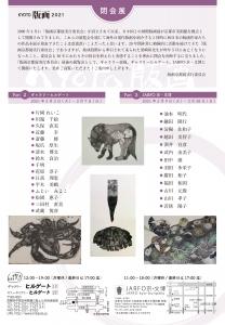 KYOTO版画2021閉会展 表