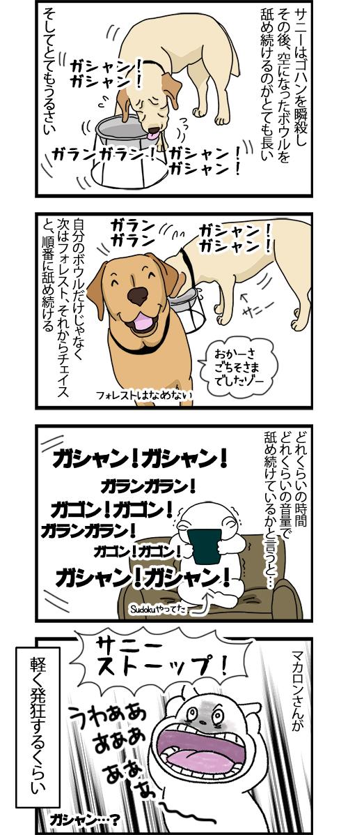 01072020_dogcomic.jpg