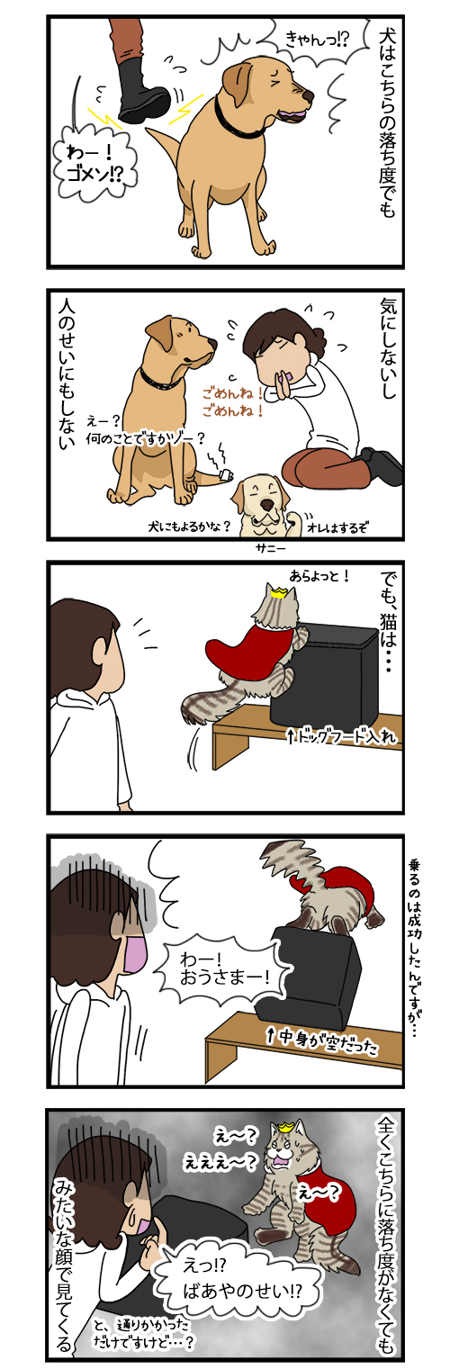 03072020_dogcomic.jpg