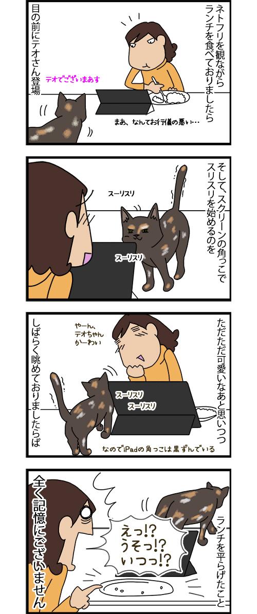 03092020_dogcomic.jpg