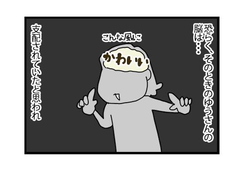 03092020_dogcomic_Hosoku.jpg