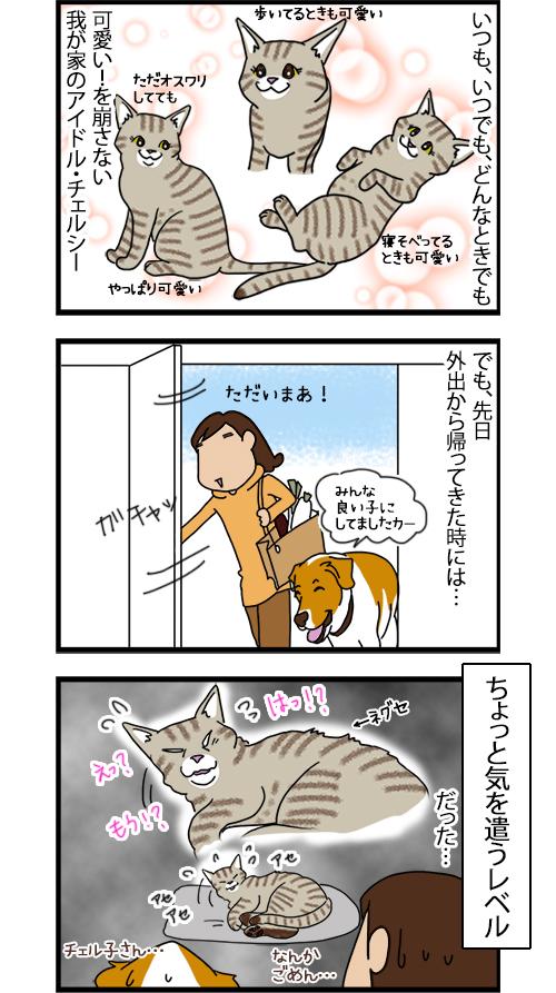 04062020_dogcomic.jpg