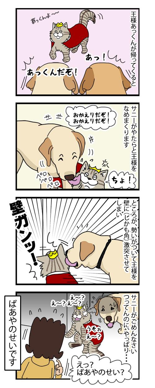 04072020_dogcomic.jpg