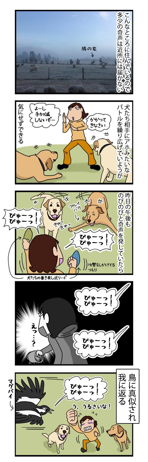 06082020_dogcomic.jpg