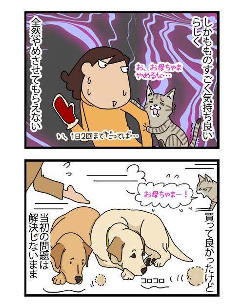 06112020_dogcomic_2.jpg