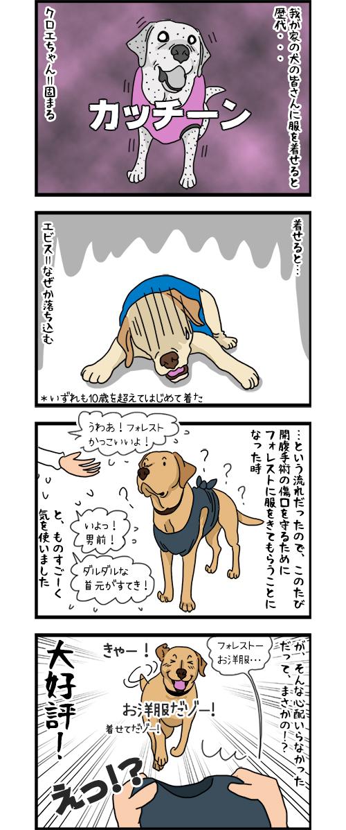 07052020_dogcomic.jpg