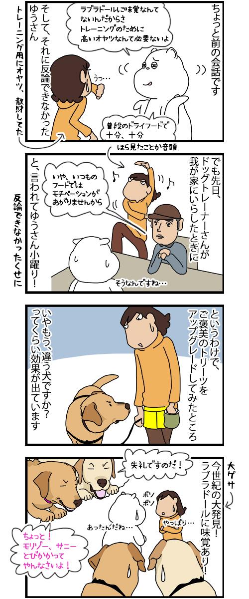 08092020_dogcomic.jpg