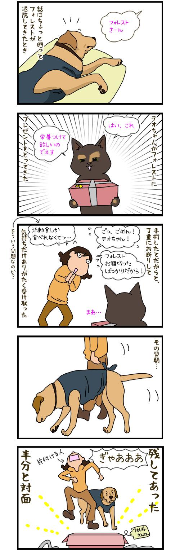 10052020_dogcomic.jpg