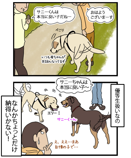 10072020_dogcomic2.jpg