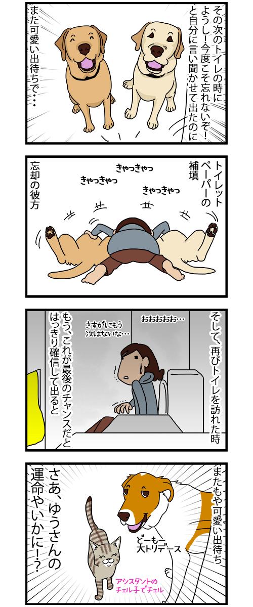 10082020_dogcomic_2.jpg